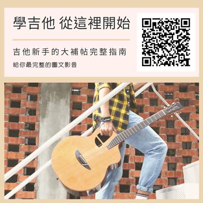 吉他新手的大埔帖