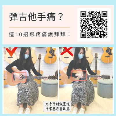 彈吉他手痛的解決方法