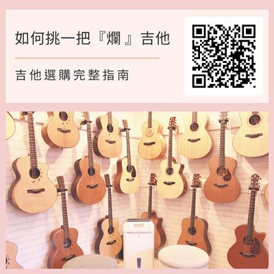 吉他選購完整指南