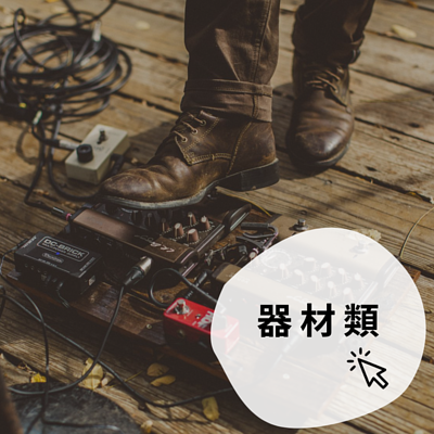 木吉他器材前級效果器