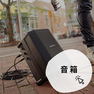木吉他音箱 行動式PA