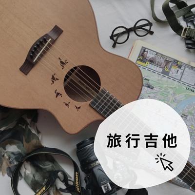 旅行吉他 小吉他