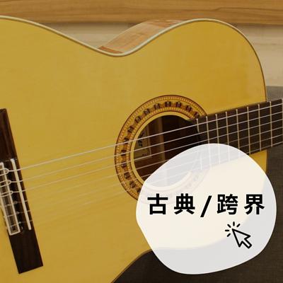 古典吉他 跨界吉他