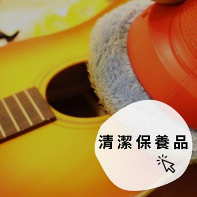 吉他清潔保養品
