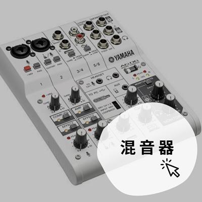 混音器mixer