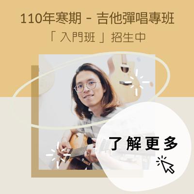 110年度寒假吉他彈唱才藝團體班