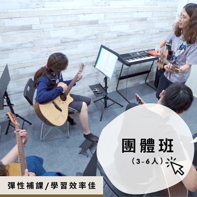 木吉他團體才藝班