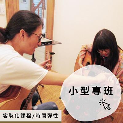 吉他才藝課程
