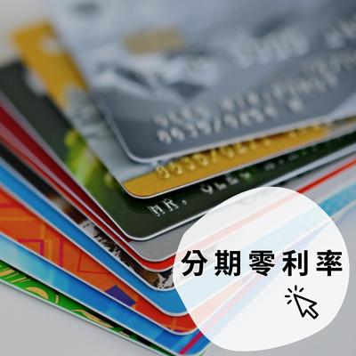 信用卡分期零利率