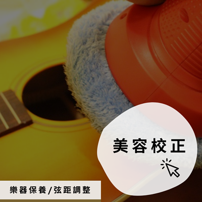 吉他保養案例