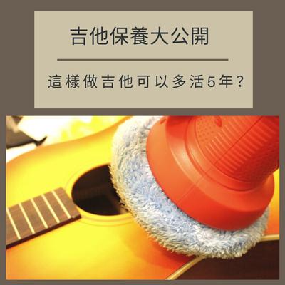 吉他保養防潮的方法