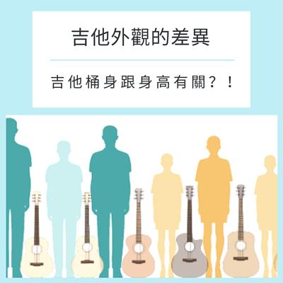 吉他外觀桶身的差異