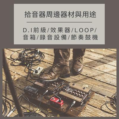 拾音器周邊器材與用途