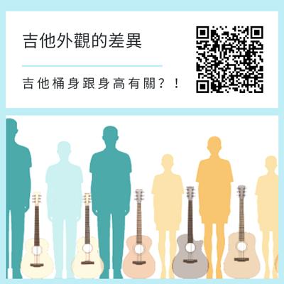 吉他外觀與桶身差異