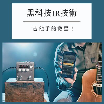 木吉他IR