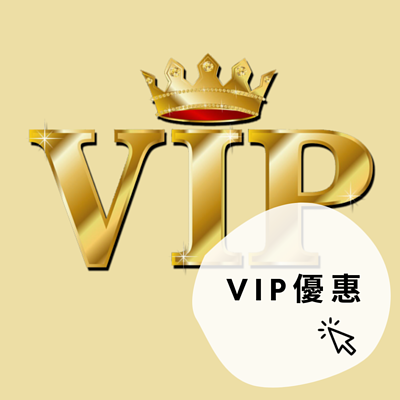 VIP優惠