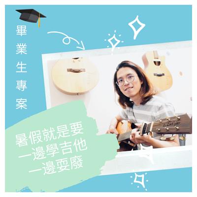 2021暑期畢業生吉他團體班