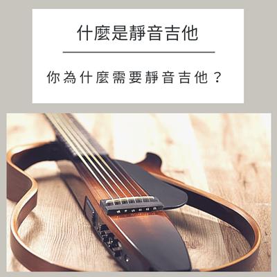 你為什麼需要一·把靜音吉他