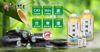 CAS天然抗菌竹醋液