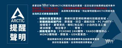 ARCTIC散熱膏,阿提克散熱膏,MX4,導熱膏,散熱膏推薦,ARCTIC臺灣總代理,樂維科技