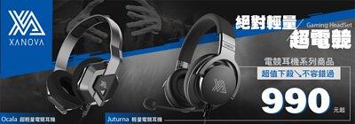 XANOVA,耳機特價,耳機推薦,PS4耳機,高CP耳機