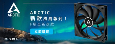 arctic風扇 f系列新款式報到