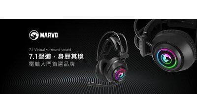 marvo 歐洲魔蠍 RGB耳罩式7.1聲道耳機USB HG9056