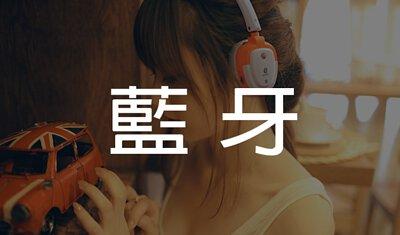 藍芽耳機,藍牙耳機,ALTEAM,耳機,台灣品牌,產品