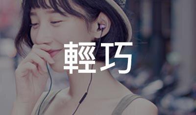 小耳機,耳道式耳機,耳塞式耳機,ALTEAM,耳機,台灣品牌,產品