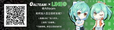 LINE,LINE生活圈,LINE@,官方帳號,ALTEAM,耳機,台灣品牌