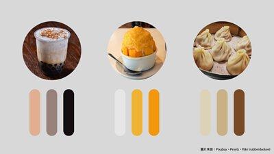 珍奶、芒果冰、小籠包配色都屬暖色系,無法以一完整系列單獨呈現。