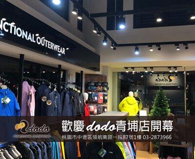 dodo機能服飾青埔店開幕