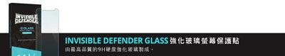 INVISIBLE DEFENDER GLASS 強化玻璃螢幕保護貼:由最高品質的9H硬度強化玻璃製成。
