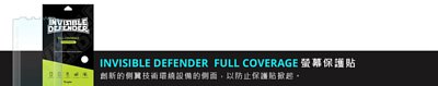 INVISIBLE DEFENDER FULL COVERAGE 螢幕保護貼:創新的側翼技術環繞設備的側面,以防止保護貼掀起。
