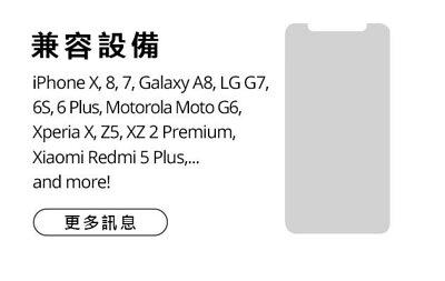 兼容設備:iPhone X,7,Galaxy A8,LG G7,6S,6 Plus,Motorola Moto G6,Xperia X,XZ 2 Premium, Xiaomi Redmi 5 Plus,...and more!更多訊息