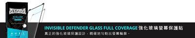 INVISIBLE DEFENDER GLASS FULL COVERAGE 強化玻璃螢幕保護貼:真正的強化玻璃保護設計,精確地勾勒出螢幕輪廓。