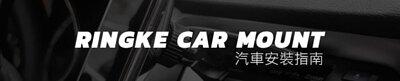 RINGKE CAR MOUNT 汽車安裝指南