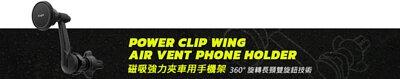 power clip wing air vent phone holder - 360° rotation long reach neck double knob technology;磁吸強力夾車用手機架 - 360° 旋轉長頸雙旋鈕技術