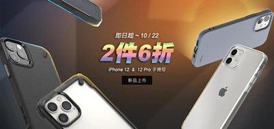 即日起 ~ 10 / 22,iPhone 12  &  12 Pro 手機殼【2件6折】