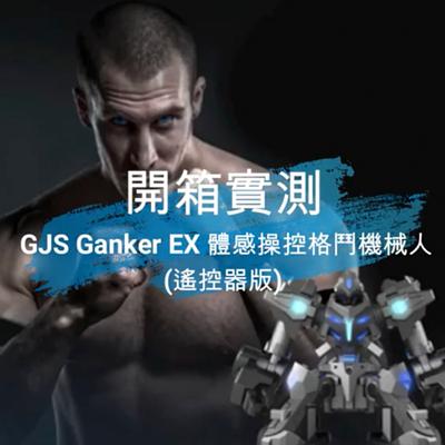開箱實測 GJS Ganker EX