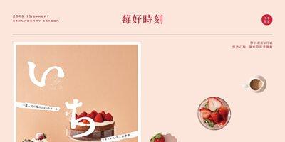 草莓蛋糕,乳酪蛋糕,台中蛋糕,重乳酪蛋糕,生日蛋糕,草莓鮮奶油蛋糕