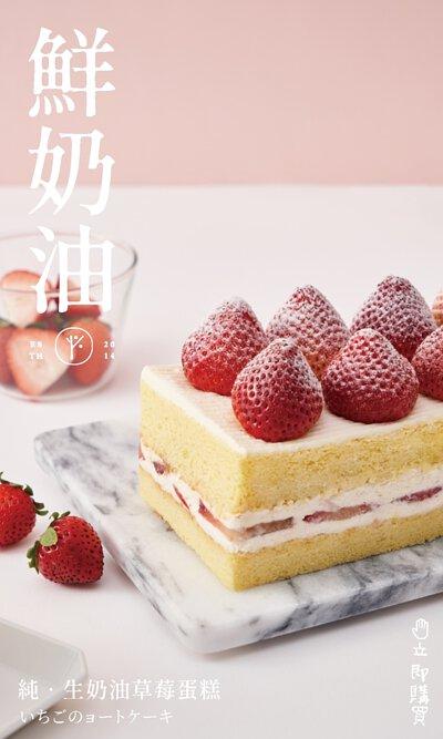 草莓鮮奶油蛋糕,草莓蛋糕,台中草莓蛋糕,必吃草莓蛋糕,生日蛋糕
