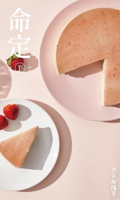 草莓蛋糕,草莓乳酪蛋糕,台中草莓蛋糕,必吃草莓蛋糕,生日蛋糕