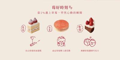 草莓蛋糕,草莓乳酪蛋糕,台中草莓蛋糕,草莓鮮奶油蛋糕,草莓巧克力蛋糕,