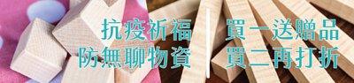 木頭商品2020_2月特價
