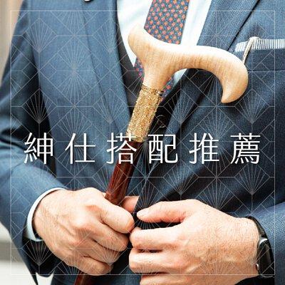 紳裝拐杖推薦