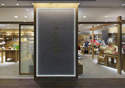 Nakagawa Masashichi, 中川政七商店, MIDWAY shop, 中川政七, 奈良, 日本製