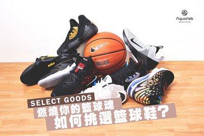 燃燒你的籃球魂,如何挑選籃球鞋?