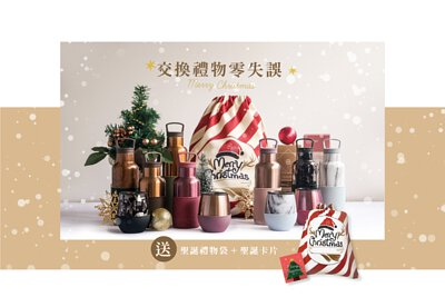 聖誕節, 交換禮物, 耶誕節, 聖誕禮物, 禮物, 送禮, 禮品, vogue, vogue聯名, hydy, 時尚水瓶, water, 生活態度, 美國品牌, 美國時尚, bottle