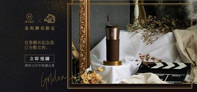 金馬影展, 金馬57, 台北國際金馬影展, 金馬獎, HYDY, 保溫水瓶, 保溫杯, 兩用杯, 杯子, 保溫, 美國HYDY